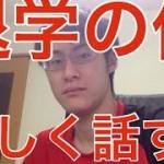 オワ吉が高校退学は嘘?本名や在日韓国人だという真相に迫る