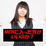 YouTuberの事務所MCNまとめ!uuumを筆頭に乱立w