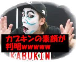 kabukin22