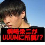 桐崎栄二がuuumに所属疑惑…ヒカキンとはじめしゃちょーが寄って来る