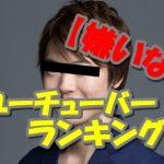 嫌いなユーチューバーランキングトップ10まとめ!【2016】