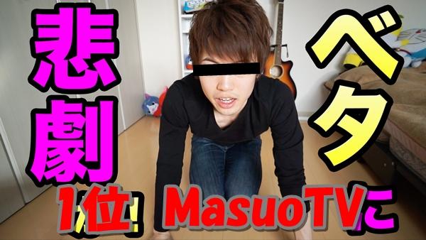 masuo