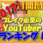 2017年ブレイク必至のYouTuberランキング!!