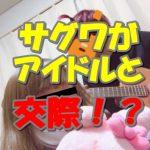 サグワが山田朱莉と彼氏彼女と発覚し炎上w裏アカが酷すぎww