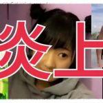 YouTuberの炎上シーズンが到来【げんじ モックン KOHEY カネマン】