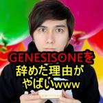 PDRさんとmimeiが事務所GENESISONEを辞めた理由がひどいw