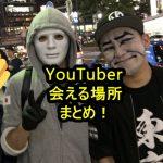 目撃情報多数!?YouTuberと会える場所はどこなの?