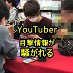 YouTuberの目撃情報が騒がれる…芸能人との違いは?