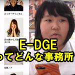 みっきーやカネマンが所属!YouTuber事務所「E-DGE」とは?