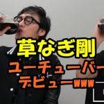 元SMAPの草なぎ剛がYouTuberデビューでヒカキン終了www