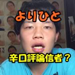 よりひとはYouTuber辛口評論を見て動画の参考にしている!?