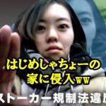 田畑華子がはじめしゃちょーにストーカーして逮捕!顔やTwitterが怖すぎ