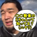 東海オンエアのてつやがKL製菓のくるみ(女子高生YouTuber)を泊めた?