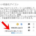 YouTuberの収益画面が黄色に?一部の広告主に適していないの回避方法
